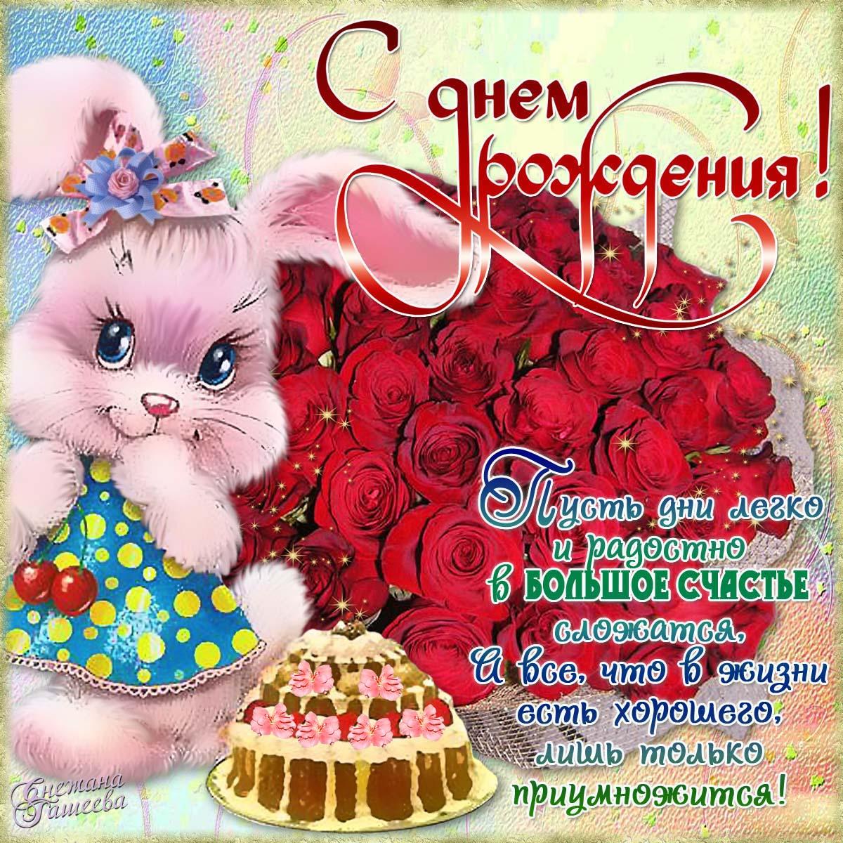 Самая красивая открытка с днем рождения девочке