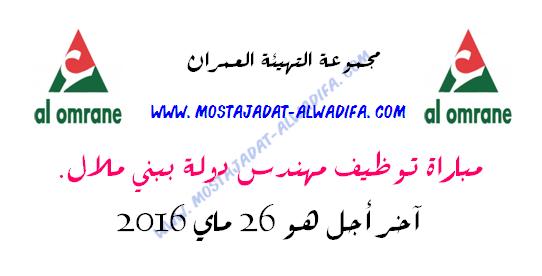 مجموعة التهيئة العمران مباراة توظيف مهندس دولة ببني ملال. آخر أجل هو 26 ماي 2016