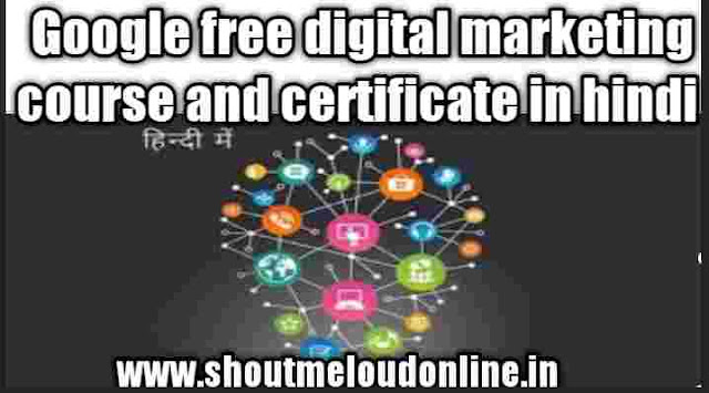 Google free digital marketing course kaise kare