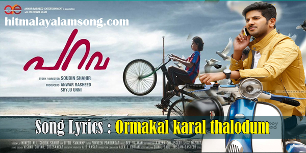 Ormakal Song Lyrics |  Parava | 2017