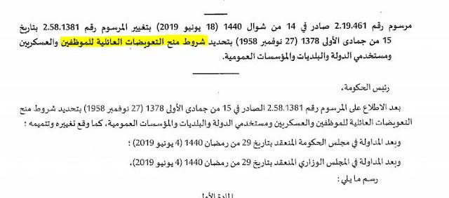 شروط منح التعويضات العائلية و مقدارها حسب الجريدة الرسمية ابتداء من فاتح يوليوز