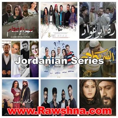 أفضل مسلسلات اردنية على الإطلاق