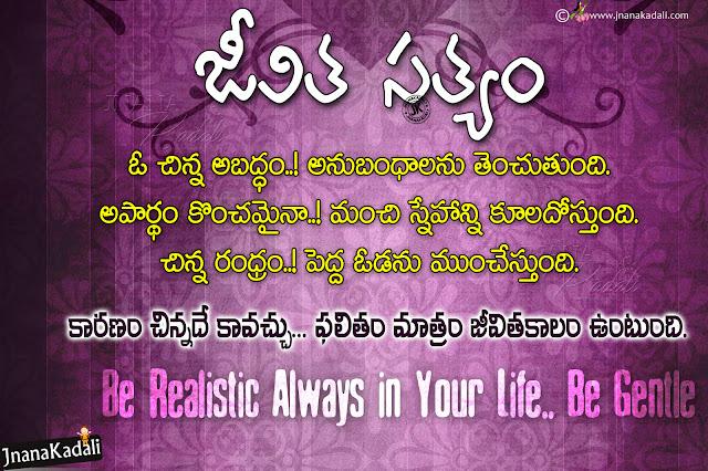 online realistic life quotes in telugu, motivational life value quotes in telugu, realistic best words in telugu