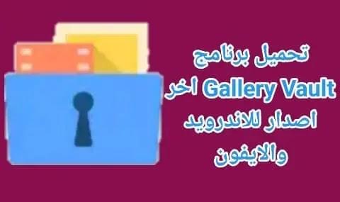 تحميل برنامج Gallery Vault
