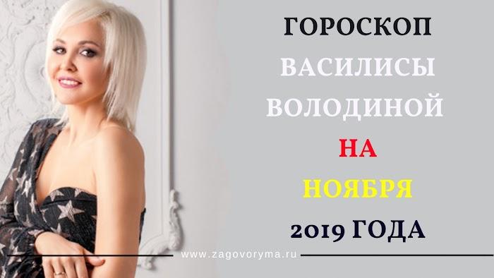 Гороскоп Василисы Володиной на ноябрь 2019 года