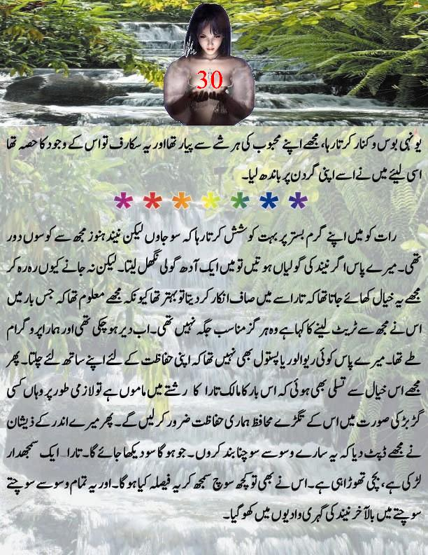 Sexy Novel In Urdu 110