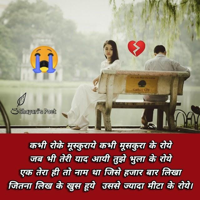 Sad Shayari, Sad Shayari In Hindi, Sad Love Shayari, Sad Heart Broken Shayari, Top Sad Shayari, हिंदी सैड शायरी, Shayaris Poet