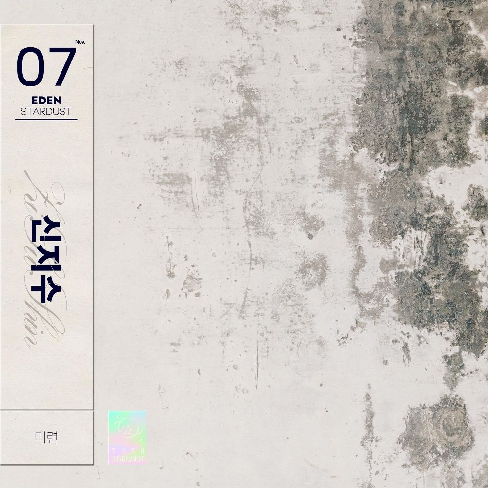 EDEN, Shin Zisu – EDEN_STARDUST.07 – Single