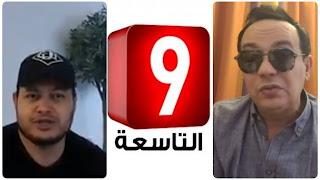 بعد التسجيل المسرب:قناة التاسعة تتخلى عن سمير الوافي وعلاء الشابي