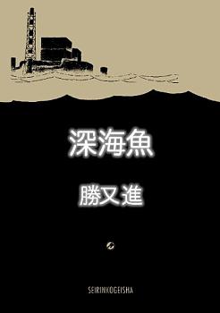 Shinkaigyo