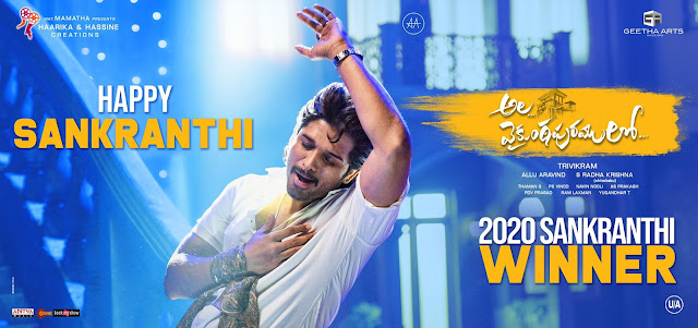 ala-vaikunthapurramloo-hd-sankranthi-poster