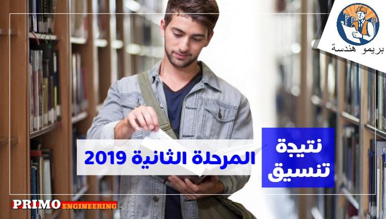 كليات الهندسة والتمريض المتاحة لطلاب المرحلة الثانية و نتيجة تنسيق المرحلة الثانية 2019  كليات الهندسة مرحلة ثانية 2019