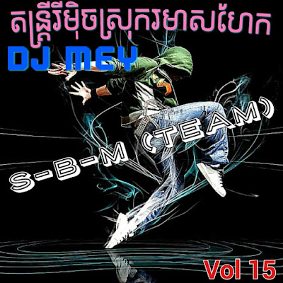 DJ MEY Remix Vol 15 | Song Remix 2017
