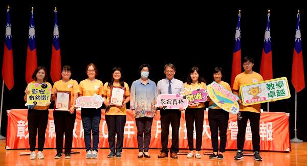 彰安國中參賽教學卓越獎 以「玩美行動家」奪金質獎