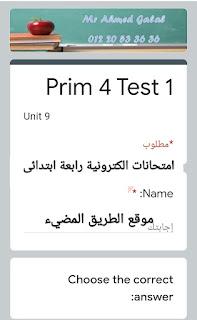 اختبارات الكترونية لغة انجليزية الصف الرابع الابتدائي مقرر شهر إبريل على الوحدات 9 و 10 لمستر أحمد أحمد