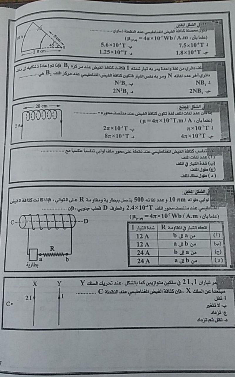تجميع لمراجعات و امتحانات الفيزياء     للصف الثالث الثانوى 2021  للتدريب و الطباعة  7