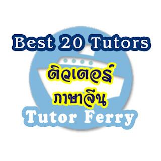 Tutor Ferry รับสอนภาษาจีน ติวสอบ HSK