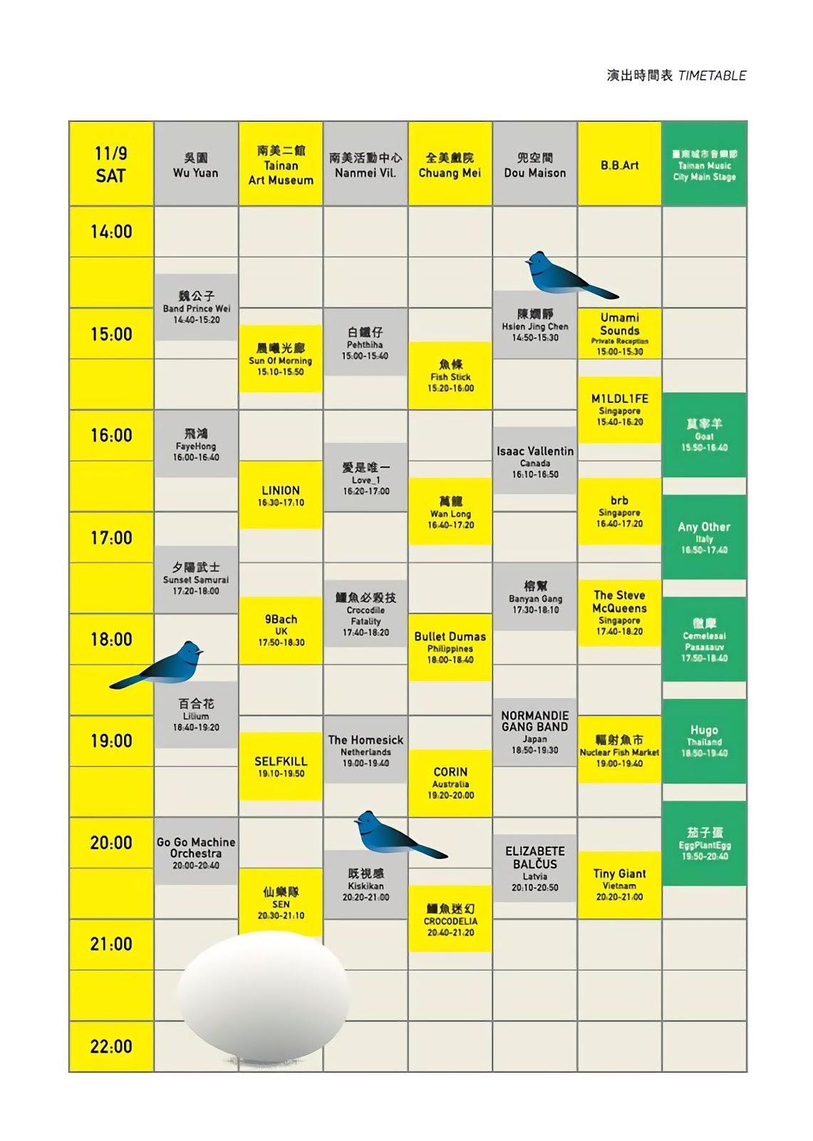 [活動] 2019台南城市音樂節×貴人散步音樂節×福爾摩沙串門子|11/8起連三天聽音樂×訪特色老屋