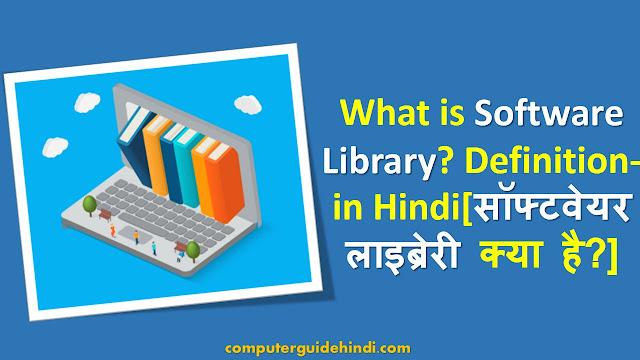 What is Software Library? Definition- in Hindi[सॉफ्टवेयर लाइब्रेरी क्या है?]