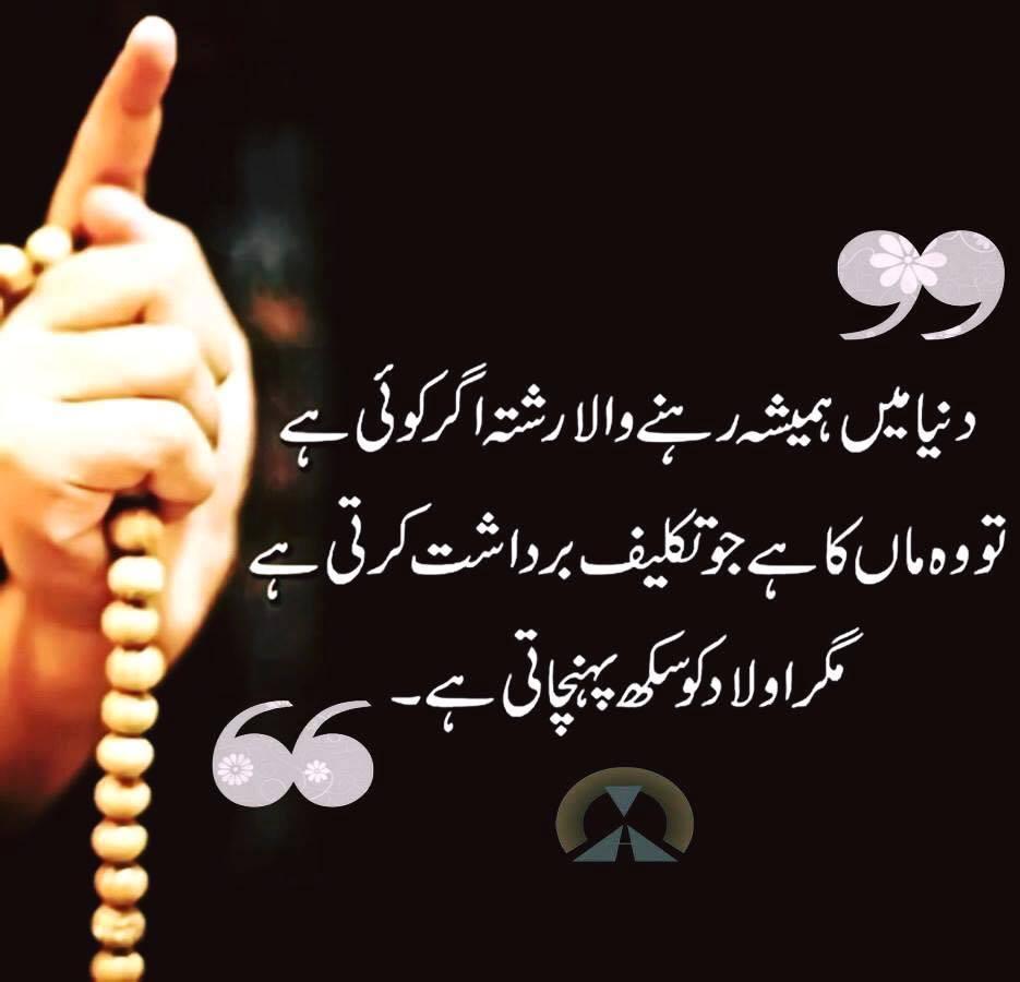 Urdu poetry images free famous urdu poetry urdu love quotes with images amazing quotes in urdu urdu quotes on zindagi urdu quotes about life Urdu