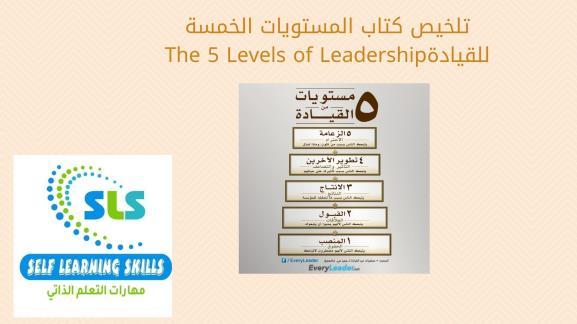 تلخيص كتاب المستويات الخمسة للقيادةThe 5 Levels of Leadership