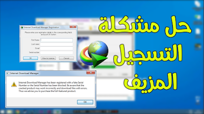 تحميل Internet Download Manager 6. 30. 7 اخر اصدار مفعل