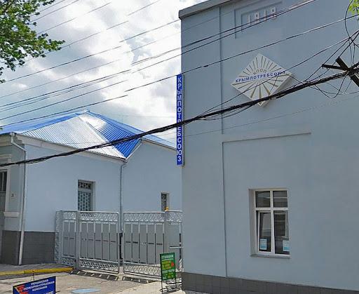 Здание Крымпотребсоюза в Симферополе