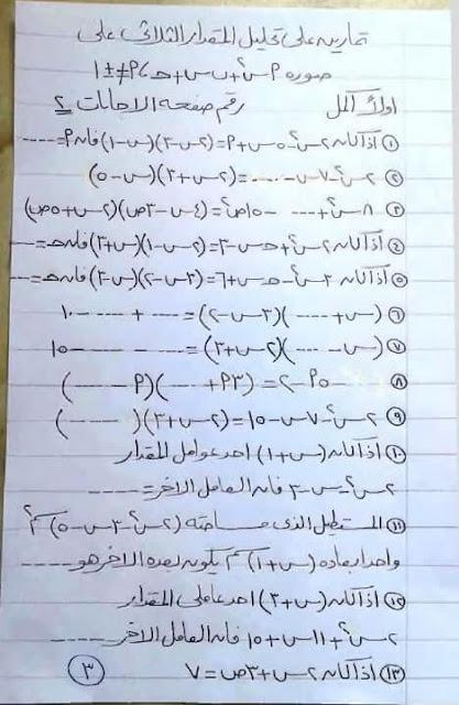 مذكرة رياضيات سؤال وجواب تانية اعدادي ترم ثاني 2021