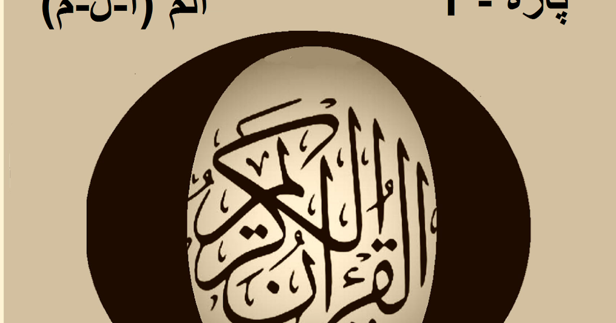 خلاصہ قرآن و منتخب آیات - پارہ # 1