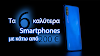 Τα 6 καλύτερα smartphones κάτω απο 200 ευρώ.
