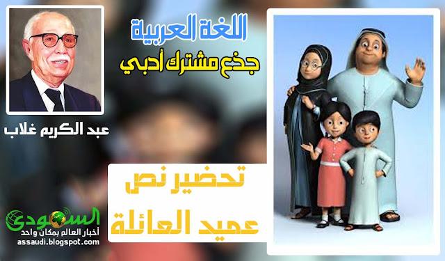 تحضير نص عميد العائلة اللغة العربية جذع مشترك أدب لعبد الكريم غلاب