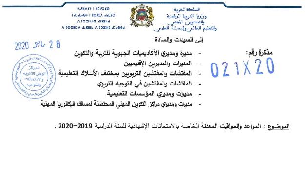 الوزرة تعلن عن مواعيد الامتحانات الاشهادية 2019-2020