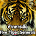 5 ทหารเสือ : Five Tiger Generals