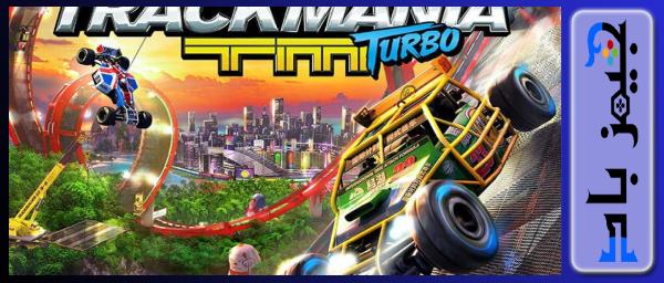 تحميل لعبة TrackMania Turbo رابط مباشر مجانا