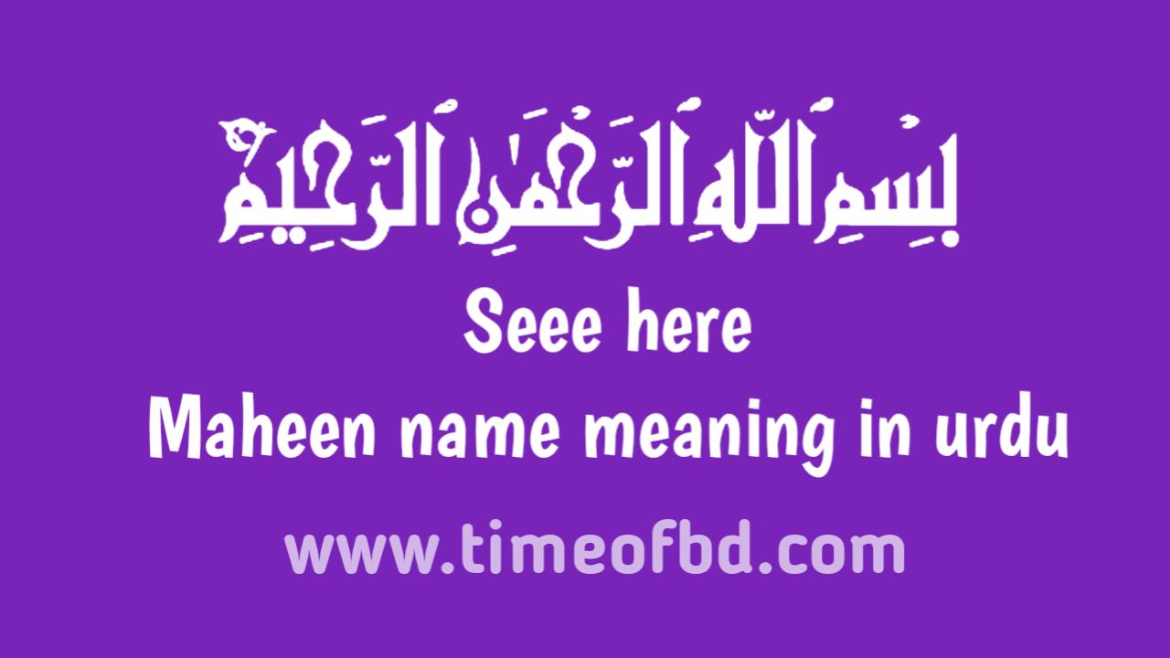 Maheen name meaning in urdu, مہین نام کا مطلب اردو میں ہے