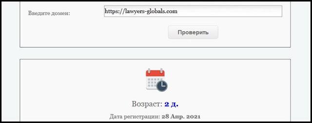 lawyers-globals.com Отзывы