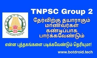 tnpsc group 2 preparation books 2020 where to study plan