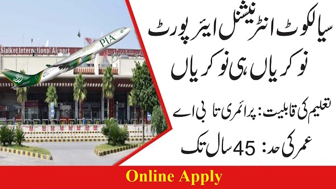 Jobs In Sialkot International Airport 2019 Online Apply