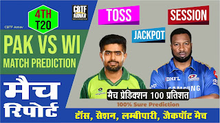 4th T20 Match PAK vs WI Who will win Today 100% Match Prediction