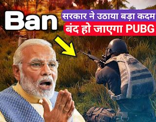 PUBG Ban in india