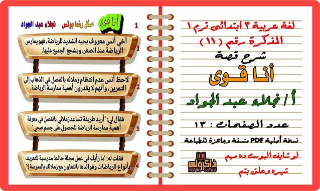 منهج الصف الثالث الابتدائي 2021,منهج اللغة العربية للصف الثالث الابتدائي الترم الأول 2020,منهج الصف الثالث الابتدائي 2021 لغة عربية,منهج الصف الثالث الابتدائي لغة عربية,منهج الصف الثالث الابتدائي الجديد لغة عربية,منهج الصف الثالث الابتدائي الجديد 2021 لغة عربية,منهج اللغة العربية للصف الثالث الابتدائي الترم الاول 2021,منهج اللغة العربية للصف الثالث الابتدائي 2021,مذكرة لغة عربية للصف الثالث الابتدائى ترم اول 2021,مذكرة لغة عربية للصف الثالث الابتدائي ترم اول 2020,مذكرة لغة عربية للصف الثالث الابتدائي 2021