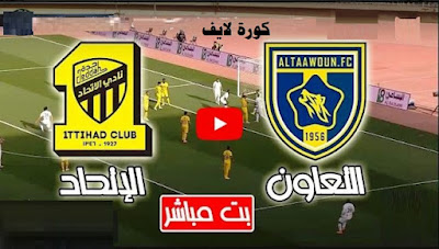 كورة لايف مشاهدة مباراة الاتحاد والتعاون بث مباشر اليوم لإي الدوري السعودي