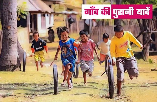 याद आती है गाँव और बचपन की पुरानी यादें | Short Story in Hindi