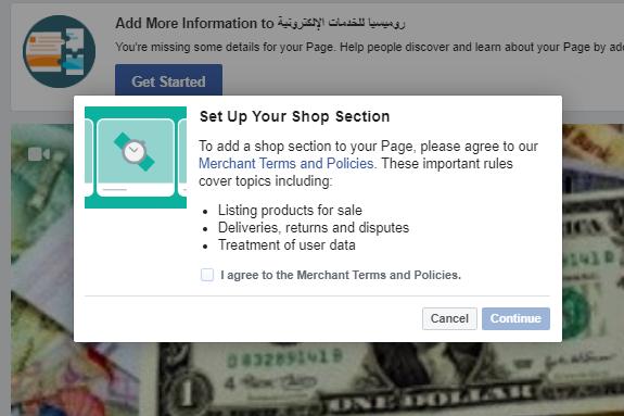 الموافقة على سياسات وشروط التجارة على فيسبوك