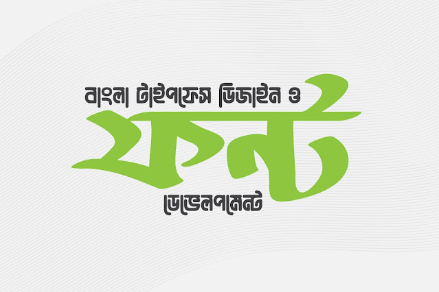 Bangla typeface design, font development course and some of my words. বাংলা টাইপফেস ডিজাইন, ফন্ট ডেভেলপমেন্ট কোর্স এবং আমার কিছু কথা - Tips Tune