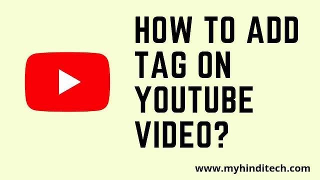 टैग क्या है? यूट्यूब वीडियो पर टैग कैसे लगाते है?