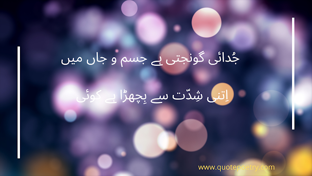 Romantic Poetry In urdu For Lovers (poetry in urdu love)