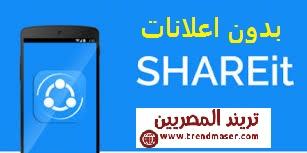 تطبيق شير ات shareit بدون اعلانات