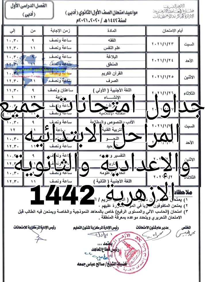ننشر ~ جداول ومواعيد امتحانات صفوف النقل لمراحل التعليم الإبتدائية والإعدادية والثانوية 1442، جداول الشهادات الإبتدائية، جداول الشهادات الإعدادية، جداول البعوث والبعوث الإسلامية بالأزهر الشريف 1442 هجرية، جداول امتحانات المرحلة الإبتدائية والإعدادية والثانوية 1442هجرية - 2020-2021، جداول البعوث الإسلامية بالأزهر الشريف
