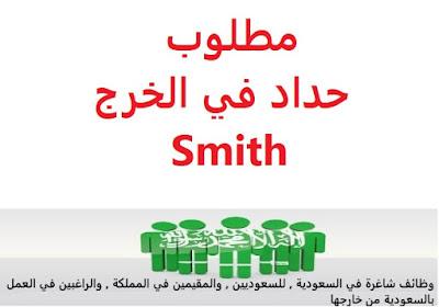 وظائف السعودية مطلوب حداد في الخرج Smith